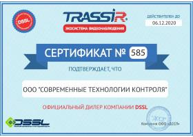 Trassir_sert